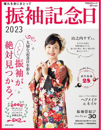 「振袖記念日 2023」2021年10月1日発売