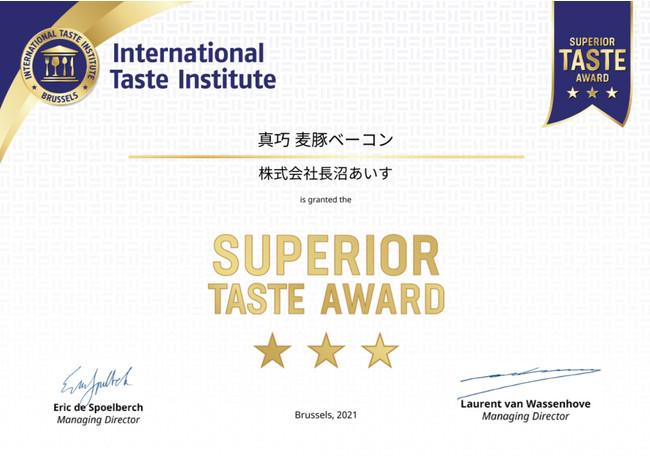 長沼あいすの「真巧 麦豚ベーコン」が快挙!「食品のミシュランガイド」と言われている国際味覚審査機構の審査で三つ星を獲得!