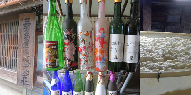 三芳菊酒造株式会社 早くから杜氏制度を廃止し、新しい取り組みにも積極的にチャレンジしております