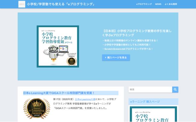 KIDSPROのeプログラミングのホームページ画像