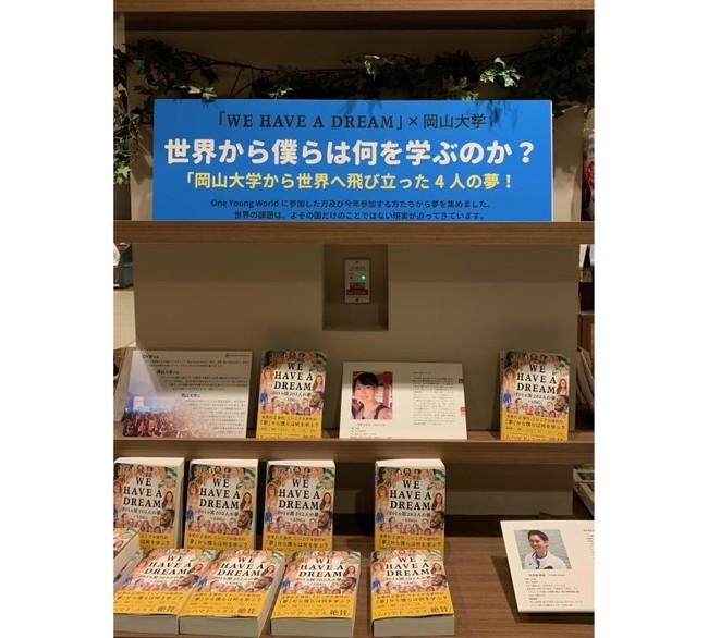 今回の書籍「WE HAVE A DREAM 201カ国202人の夢×SDGs」