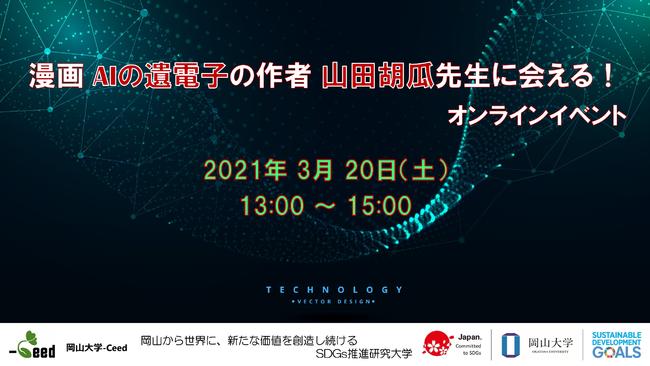 3月20日(土)に漫画「AIの遺電子」の作者 山田胡瓜先生に会えるオンラインイベントを開催します