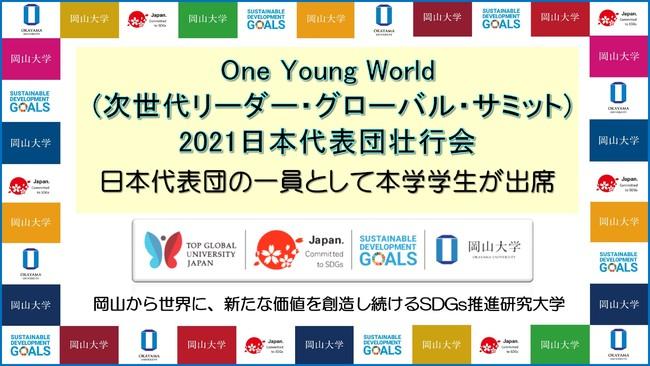 【岡山大学】「One Young World(次世代リーダー・グローバル・サミット)2021」日本代表団壮行会に本学学生が参加しました