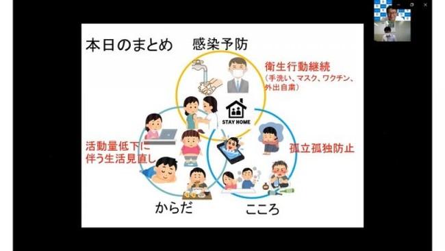 第2部の神田秀幸教授のオンライン講演の様子