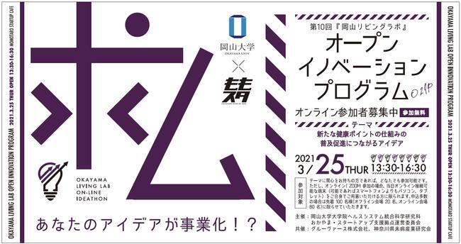 第10回「岡山リビングラボ」オープンイノベーションプログラム(O2IP)「新たな健康ポイントの仕組みの普及促進につながるアイデア」を3月25日(木)に開催します
