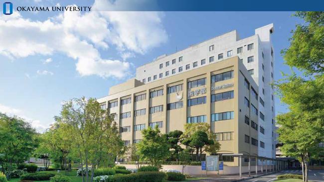 岡山大学歯学部(岡山市北区鹿田町)