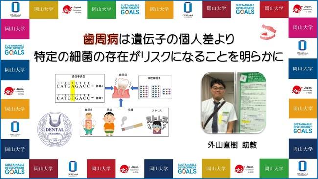【岡山大学】歯周病は遺伝子の個人差より特定の細菌の存在がリスクになることを明らかに