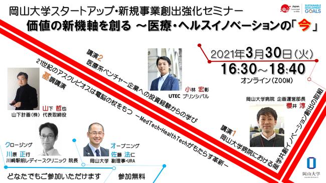 3月30日(火)に「岡山大学スタートアップ・新規事業創出強化セミナー 価値の新機軸を創る~医療・ヘルスイノベーションの「今」」をオンラインで開催します