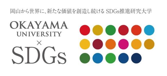 国立大学法人岡山大学は、国連の「持続可能な開発目標(SDGs)」を支援しています。また、政府の第1回「ジャパンSDGsアワード」特別賞を受賞しています