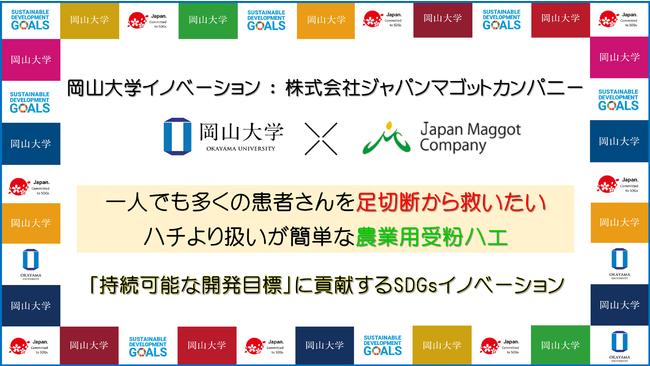 岡山大学イノベーション:ジャパンマゴットカンパニー「持続可能な開発目標」に貢献するSDGsイノベーション
