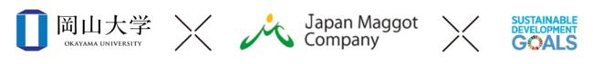 岡山大学 x ジャパンマゴットカンパニー x SDGs