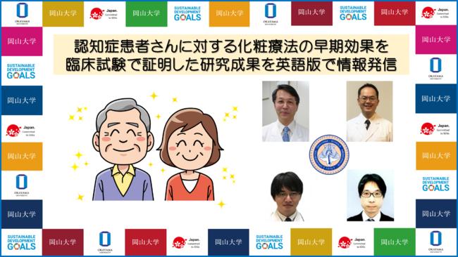 岡山大学の強みのひとつである医療系分野の成果を英語で世界に情報発信するWebレター「Okayama University Medical Research Updates」Vol.89を発行しました!