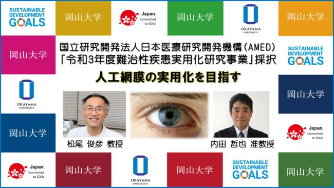 松尾俊彦教授と内田哲也准教授がAMED「令和3年度難治性疾患実用化研究事業」に採択されました