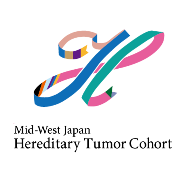 中央西日本遺伝性腫瘍コホート研究