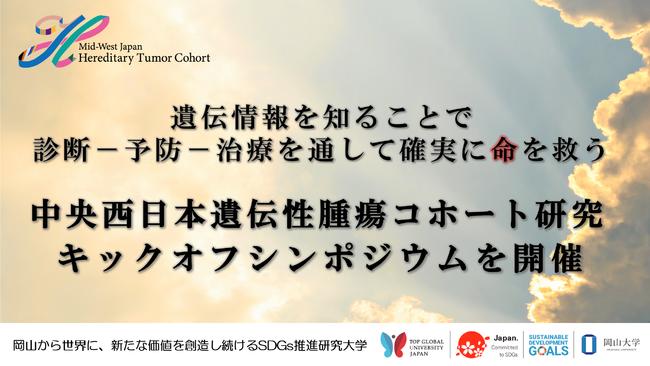 2021年3月25日に「中央西日本遺伝性腫瘍コホート研究キックオフシンポジウム」をオンラインで開催しました