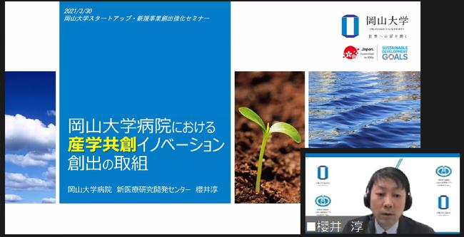 講演を行う岡山大学病院新医療研究開発センターの櫻井淳企画運営部長