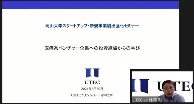 講演を行う株式会社東京大学エッジキャピタルパートナーズ(UTEC)の小林宏彰プリンシパル