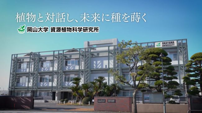 岡山大学資源植物科学研究所(IPSR)