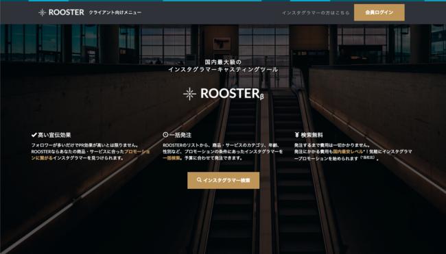 国内最大級のインスタグラマーキャスティングツール「ROOSTER」