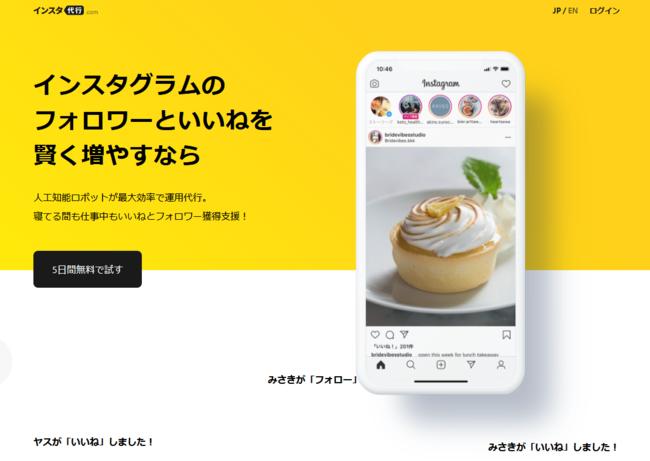 InstagramをAIが最大効率で運用サポートする「インスタ代行.com」が5日間無料提供中。Instagramマーケティングも最大効率化を。 株式会社PLAYCONNECTのプレスリリース