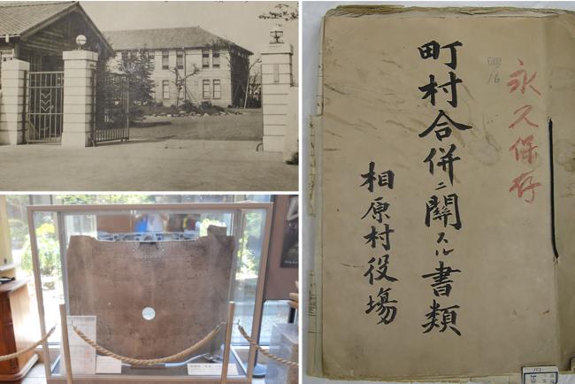 左上:兵器学校正門 左下:戦闘機「雷電」部品 右:相原村文書「町村合併書類」