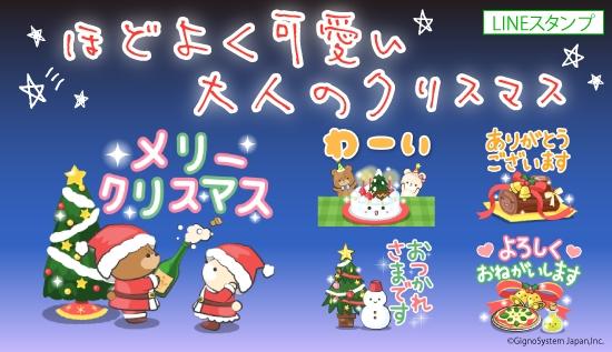 クリスマス年末年始に使えるほどよく可愛い大人のクリスマスline