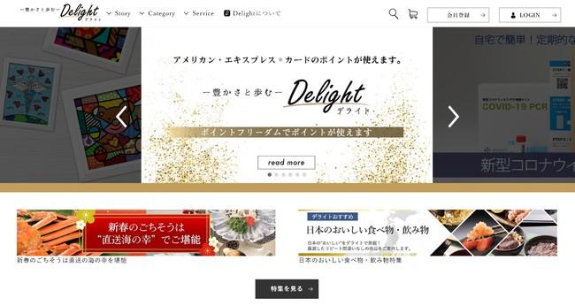 Delight(デライト)トップページ