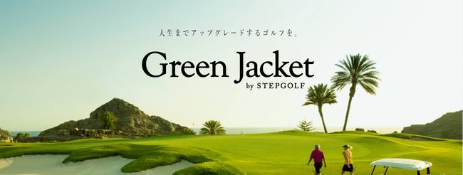 ステップ ゴルフ