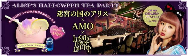 ALICE'S HALLOWEEN TEA PARTY