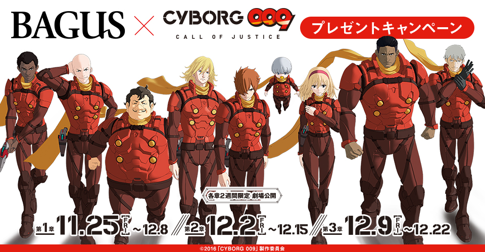 cyborg009 call of justice アニメ