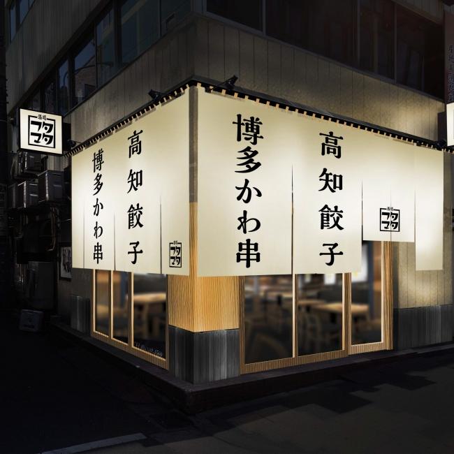 高知 コロナ 居酒屋