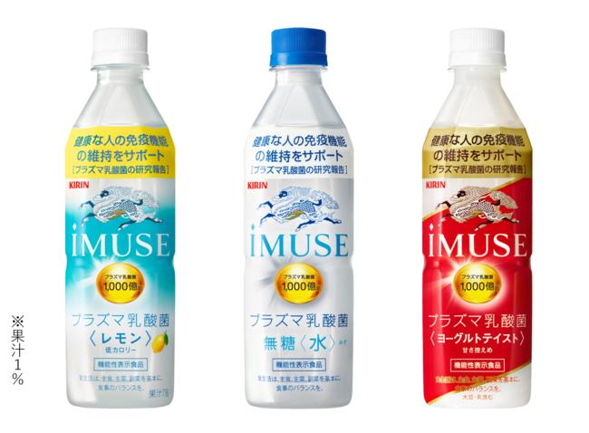 左から 「キリン iMUSE レモン」  「キリン iMUSE 水」  「キリン iMUSE ヨーグルトテイスト」