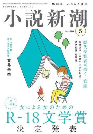 『小説新潮』5月号は4/22発売