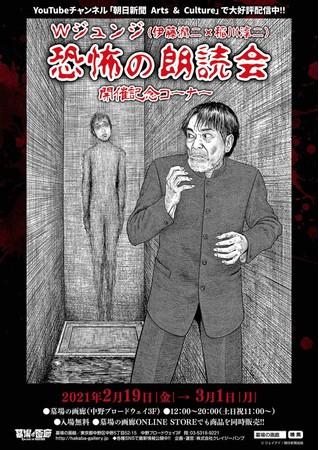 『伊藤潤二×稲川淳二『Wジュンジの路地裏』】』
