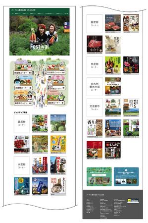 バーチャル農林水産まつり北九州のトップページ