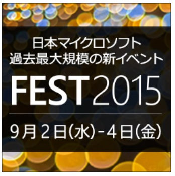 日本マイクロソフト 過去最大規模の新イベント「 FEST2015 」に出展・登壇のお知らせ|SB