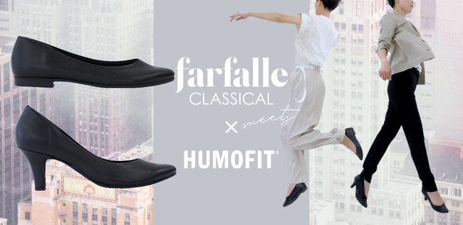 farfalle CLASSICAL meets HUMOFIT(R)