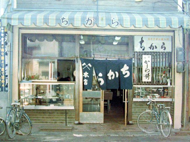1968年頃の「ちから本店」店頭