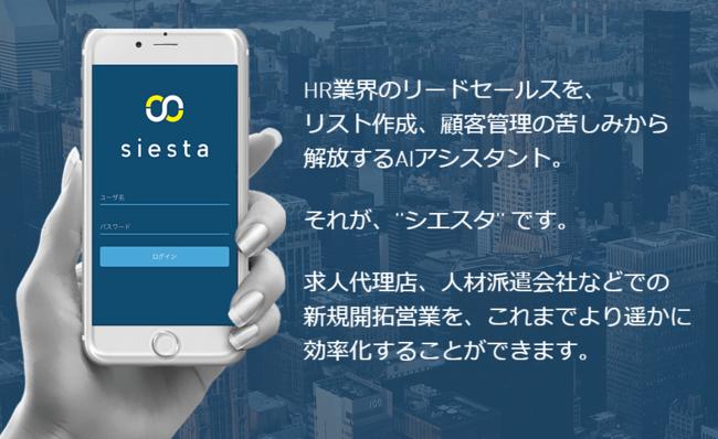 求人代理店向けの営業支援アプリ『シエスタ』