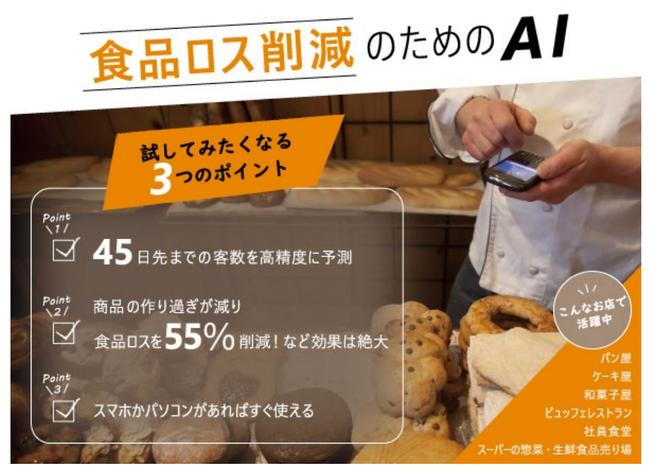 「来店客数予測 AI-Hawk-」として既に多くのベーカリー・生菓子店にご活用頂いております