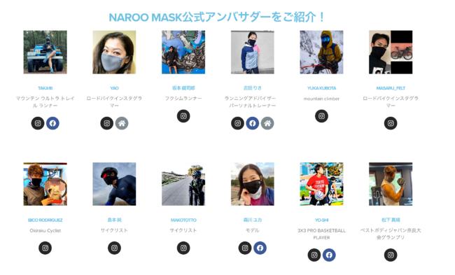 NAROO MASK公式アンバサダー