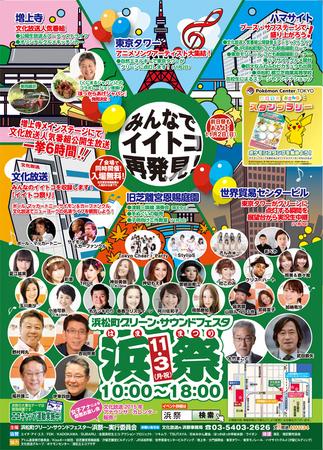 浜松町グリーン・サウンドフェスタ-浜祭