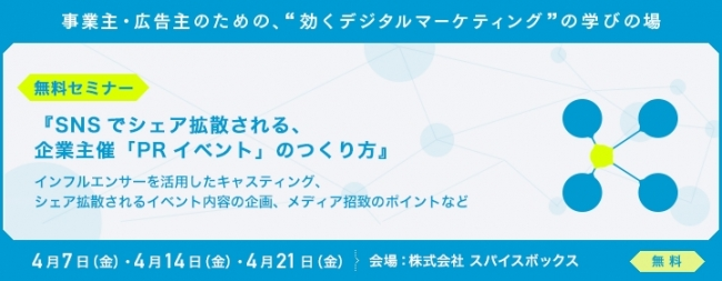 cf93cb4dad88 無料セミナー】『SNSでシェア拡散される、企業主催「PRイベント」の ...
