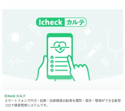 ICheck_カルテ