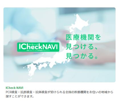 ICheck_NAVI