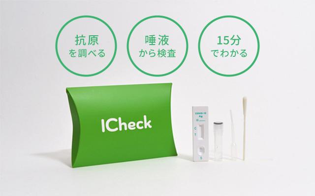 ICheck_抗原検査キット