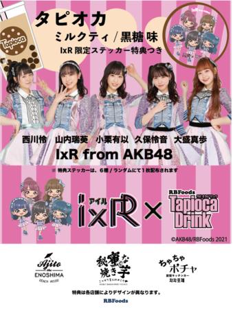 *写真素材使用の際にはクレジット「(C)AKB48RB Foods」の記載をお願いいたします