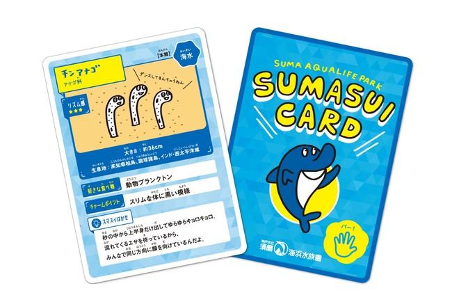「スマスイオリジナル トレーディングカード」一例