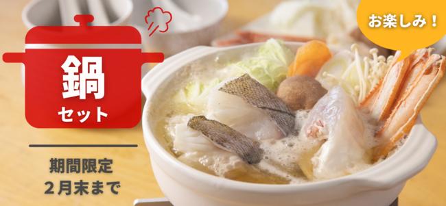 「天然の生け簀」とよばれる豊かな漁場をもつ富山県。新湊漁港で水揚げされた、マダラ・カワハギ・ズワイガニの3種類を鍋用のセットにしました。