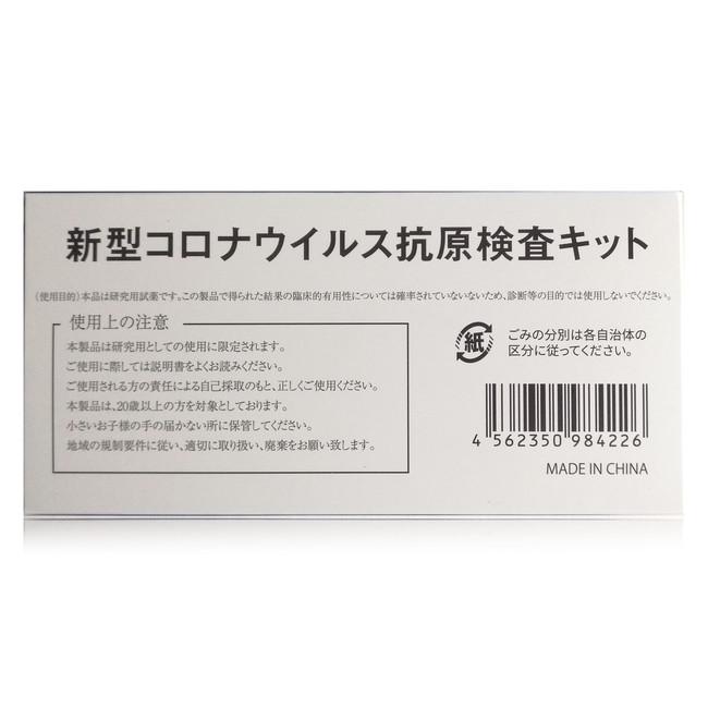 抗原検査キットパッケージ(裏面)